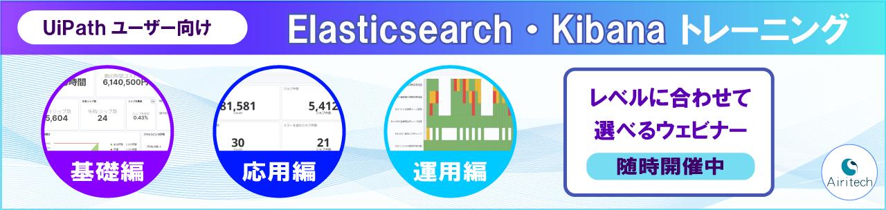 Elasticsearch・Kibanaトレーニング