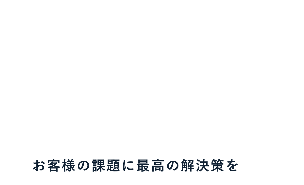 お客様の課題に最高の解決策を